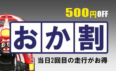 【おか割】当日2回目の走行料金が500円引き!